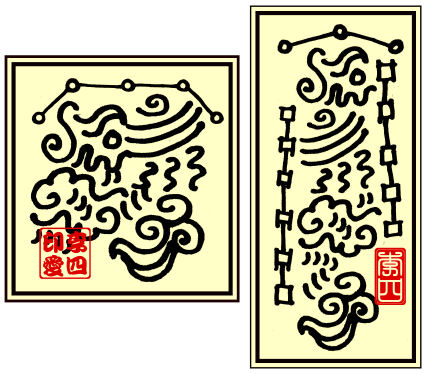 Fu sigils inspired by the cloud writing style (circa AD 400)