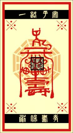 Fu Talisman for Travel and Motor Vehicle Protection