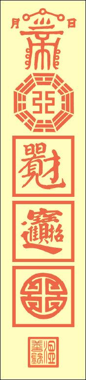 Fu Talisman for Wealth and Prosperity